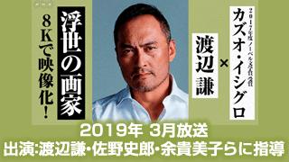 NHKドラマ「浮世の画家」