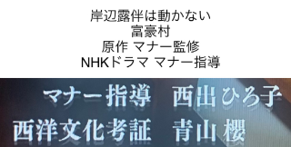 2020年 NHKドラマ「岸辺露伴は動かない 富豪村」